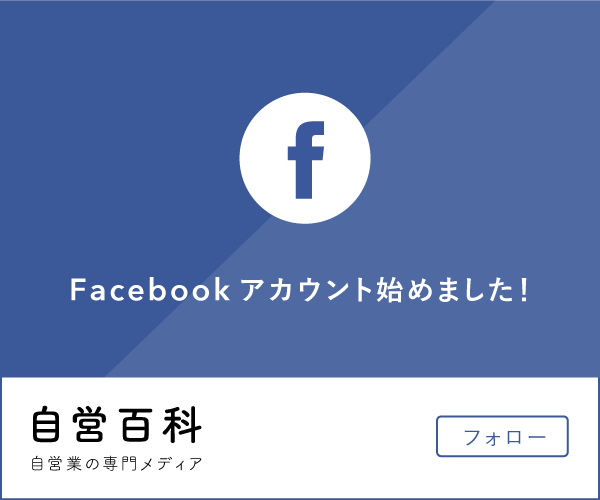 自営百科 Facebook
