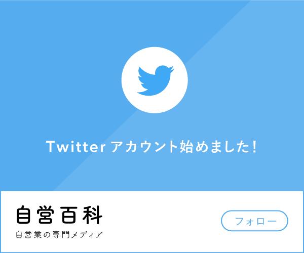 自営百科 twitter
