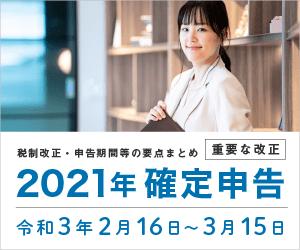 2021年(令和3年)の確定申告 - 税制改正・申告期間など