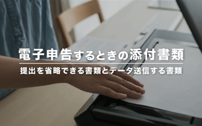 e-Taxで必要な添付書類ってある?