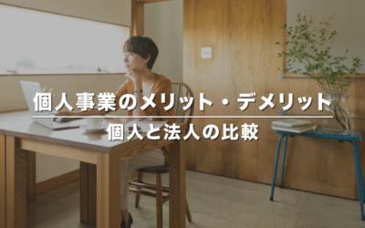 個人事業を開業するメリット・デメリット【会社設立との比較】