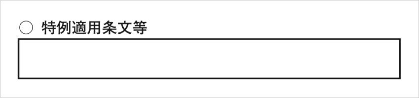 令和元年分以降用 確定申告書B 第二表「特例適用条文等」