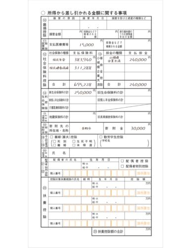 確定申告書B 第二表「所得から差し引かれる金額に関する事項」記入例