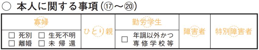 令和2年分以降用 確定申告書B 第二表「本人に関する事項」