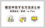 確定申告書の提出方法まとめ【直接提出・郵送・e-Tax】