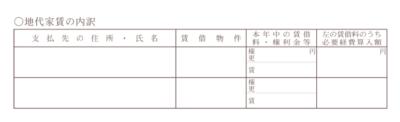 令和元年分以降用 収支内訳書 地代家賃の内訳 記入欄