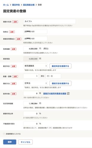 freee 固定資産台帳 登録画面
