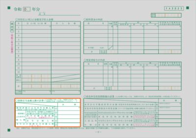 令和2年分以降用 青色申告決算書 貸倒引当金繰入額の計算欄
