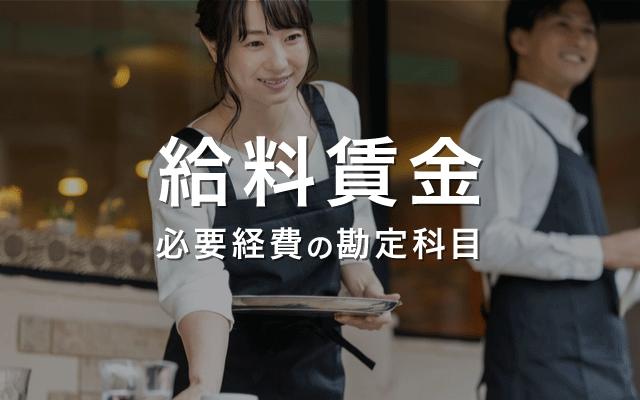 給料賃金 – 従業員に支払う給与の勘定科目