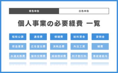 必要経費の一覧 – 白色申告と青色申告の経費