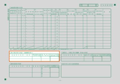 令和2年分以降用 青色申告決算書「利子割引料の内訳」