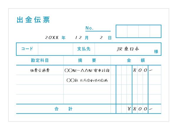 出金伝票の記入例 - 旅費交通費
