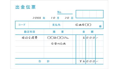 出金伝票の記入例 - 接待交際費