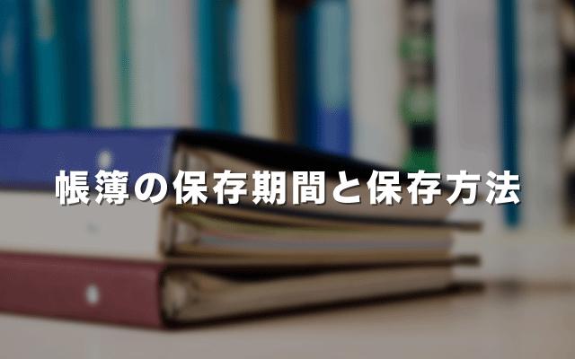 帳簿の保存期間と保存方法まとめ【白色申告・青色申告】