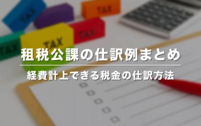 租税公課の仕訳例まとめ ‐ 納付した税金の記帳方法