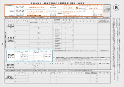 扶養控除等(異動)申告書の勤労学生控除記入例【令和3年分】