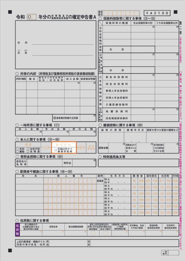令和2年分以降用 確定申告書A 第二表「勤労学生控除」