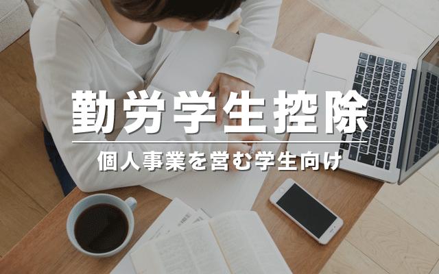 勤労学生控除 – 個人事業を営む学生向けの解説