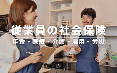 個人事業の従業員が加入する社会保険について