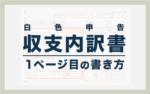 収支内訳書の書き方・記入例【1ページ目】