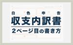 収支内訳書の書き方・記入例【2ページ目】