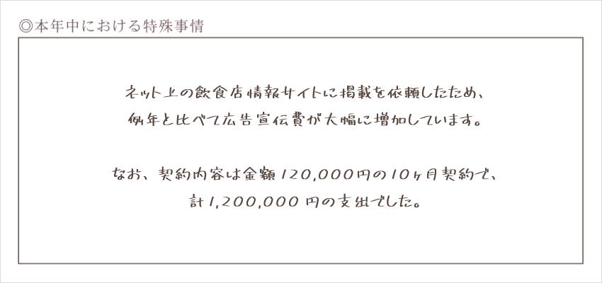 令和元年分以降用 収支内訳書 本年中における特殊事情の記入例