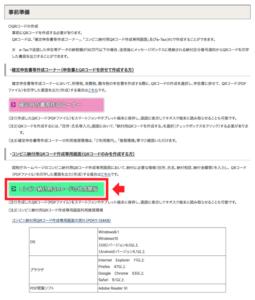 コンビニ納付用QRコードの作成ページ
