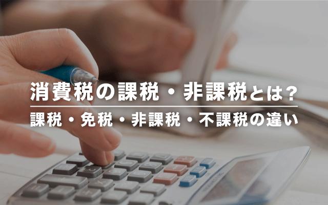消費税の課税・非課税って何? – 個人事業の消費税入門