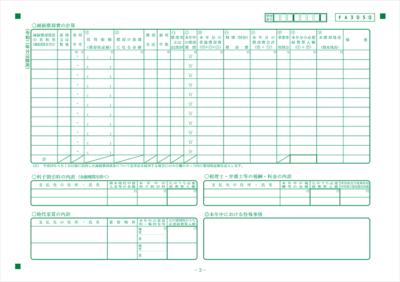 令和2年分以降用 青色申告決算書3ページ目
