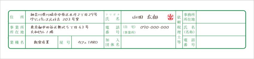 令和元年分以降用 青色申告決算書 事業主と事業に関する情報記入欄