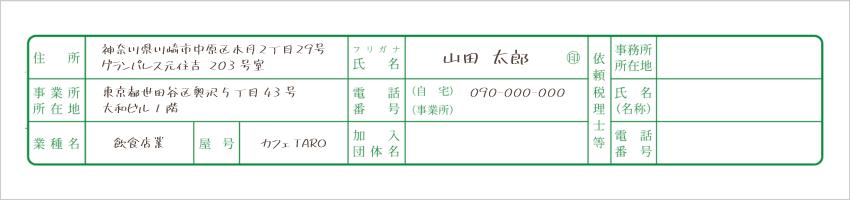 令和2年分以降用 青色申告決算書「事業主と事業に関する情報」記入例