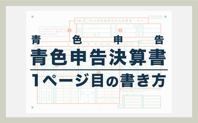 青色申告決算書の書き方・記入例【1ページ目】