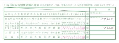 令和2年分以降用 青色申告決算書「青色申告特別控除額の計算」記入例