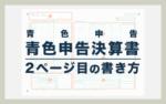 青色申告決算書の書き方・記入例【2ページ目】