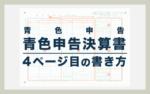 青色申告決算書の書き方・記入例【4ページ目】