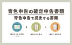 青色申告で提出する書類 – 確定申告での必要書類