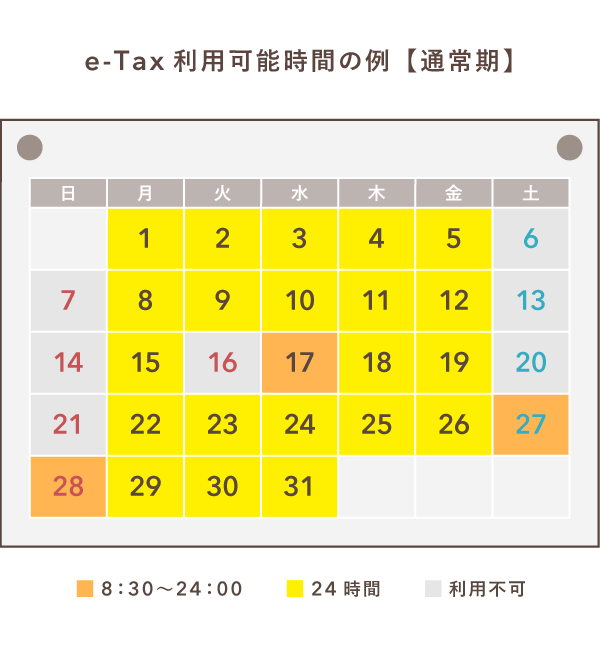 e-tax-jiki-calendar