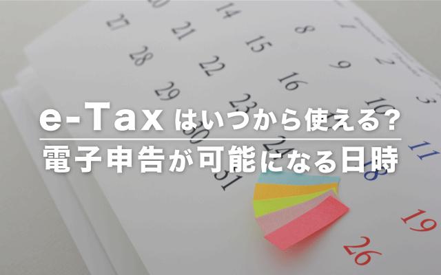 毎年いつから使える?e-Taxの利用開始時期と申告期間