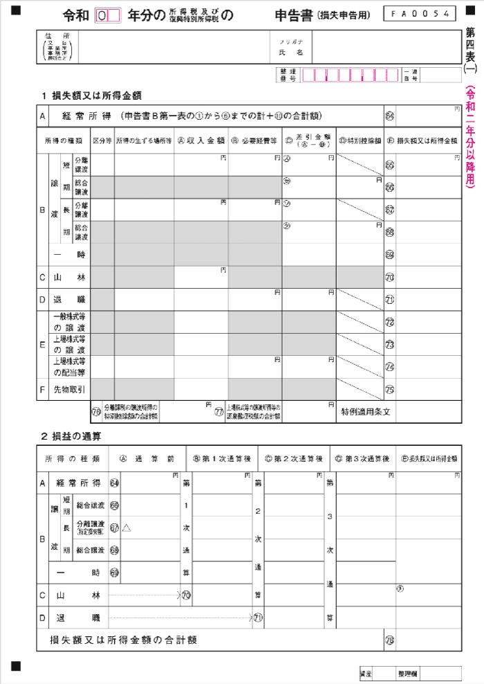 令和2年分以降用 確定申告書B 第四表 1ページ目