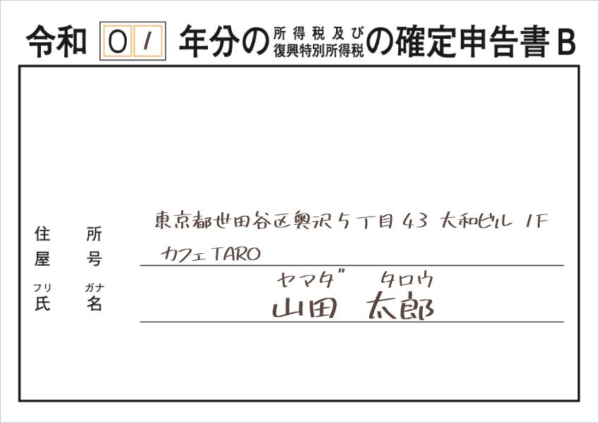 令和元年分以降用 確定申告書Bの名前欄 記入例