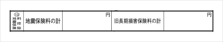 令和元年分以降用 確定申告書B 第二表「地震保険料控除」