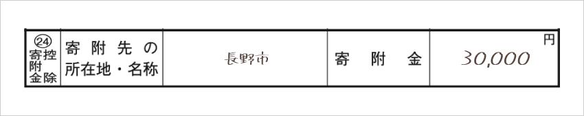 令和元年分以降用 確定申告書B 第二表「寄附金控除」記入例