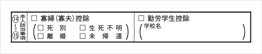 令和元年分以降用 確定申告書B 第二表「本人該当事項」