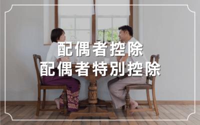 配偶者控除・配偶者特別控除 – 各要件や控除額について