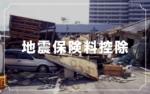 地震保険料控除 – 所得控除と必要経費の按分など