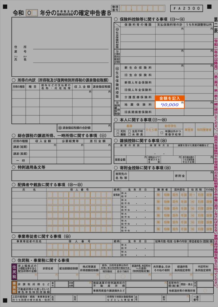 令和2年分以降用 確定申告書B 第二表「地震保険料控除」記入例