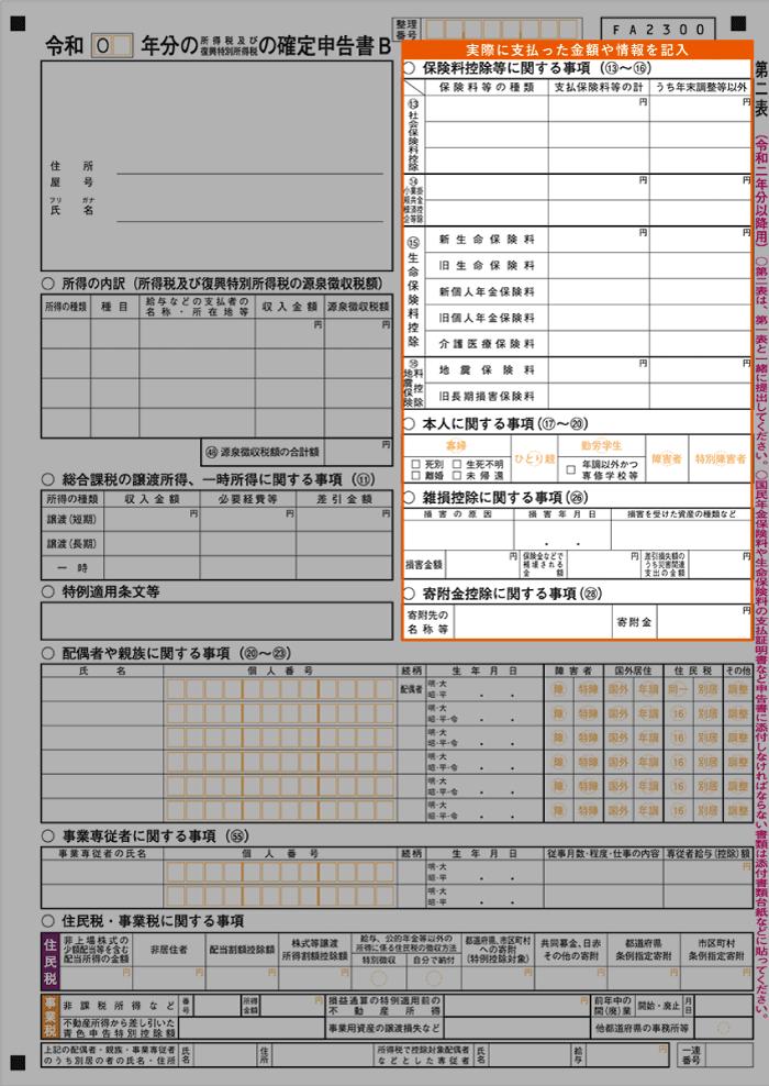 令和2年分以降用 確定申告書B 第二表 所得控除記入欄