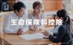 生命保険料控除 – 生命保険・介護医療保険・個人年金保険