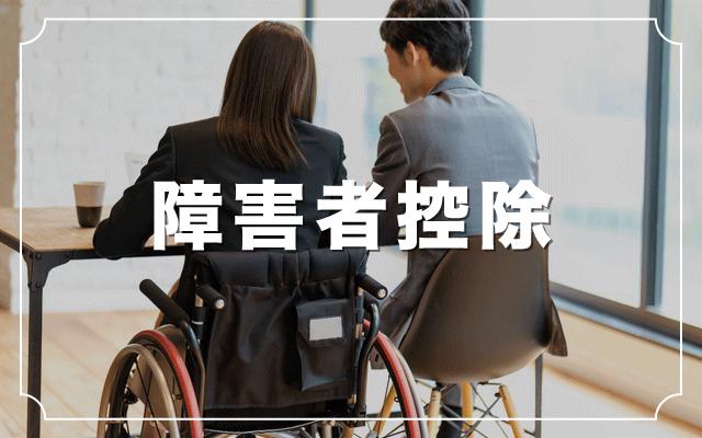 障害者控除とは?対象者の要件や控除額の段階について