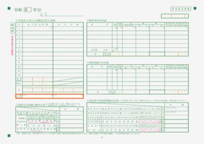 令和元年分以降用 青色申告決算書 変更箇所